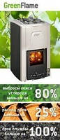 Печь для сауны на дровах Harvia Greenflame