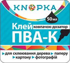 Клей ПВА-К Knopka, 50 мл, ковпачок-дозатор, Кн-ПВА50