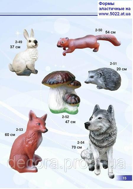 Фигуры животных, статуи животных, скульптуры животных, формы для гипса и бетона