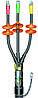 Кабельна муфта Кнттп-3х (70-120)-10