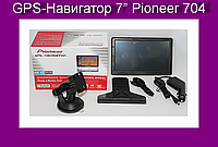 "GPS-Навигатор 7"" Pioneer 704"
