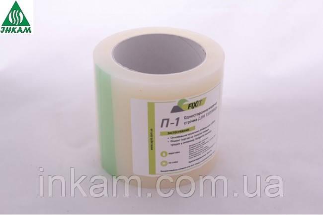Скотч для ремонта тепличной пленки Fixit односторонний 0,1х25м