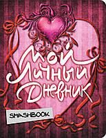Мой личный дневник Смэшбук Бархат