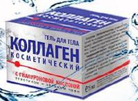 КОЛЛАГЕН КОСМЕТИЧЕСКИЙ гель д/тела с гиалуроновой кислотой 75мл