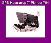 "GPS-Навигатор 7"" Pioneer 704!Акция"