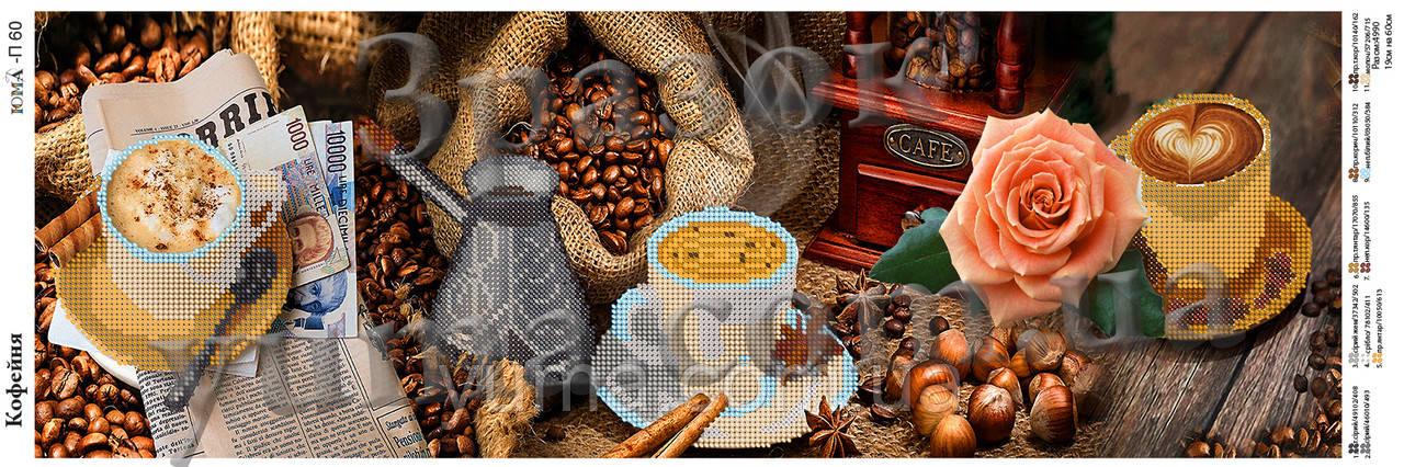 Схема для вышивки бисером панно Кофейня