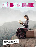 Мой личный дневник Смэшбук Вдохновение