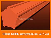 Леска косильная STIHL , пятиугольник ,2.7 мм