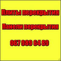 Плиты перекрытия купить Киев