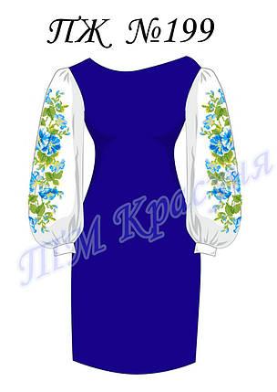 Заготовка платья-вышиванки ПЖ-199, фото 2