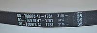 Ремень SL 78-978 (Вал вентилятора - Промвал)