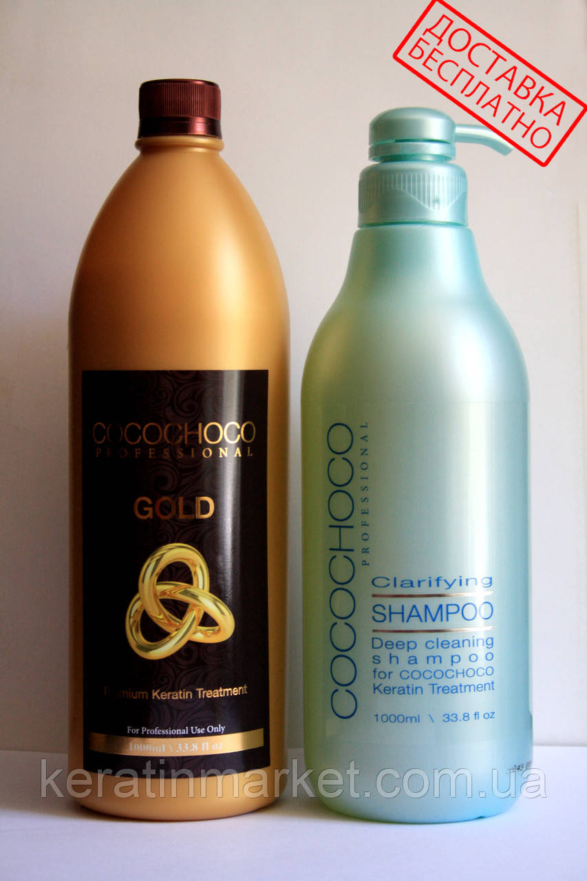 Cocochoco Gold 1000 мл + шампунь 1000 мл