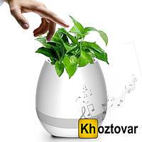 Музыкальный цветочный горшок Smart Music Flowerpot | Умный горшок для цветов | Bluetooth | LED