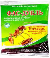 Фас-дубль инсектицид (125г) - средство для уничтожения тараканов, муравьев, клопов, блох, мух