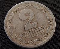 Украинских алюминевые 2 копейки 1993 года