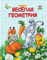 Прописи: Двухцветные Веселая геометрия рус(Талант)