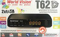 Т2 Тюнер World VisionТ62D.YouTube MeGoGo ,IPTV,AC3
