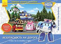 Robocar Poli: Безопасность на дороге (р) /20/(Л601003Р)