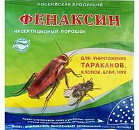 Фенаксин инсектицид (125г) - средство для уничтожения тараканов, муравьев, клопов, блох, мух