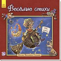 Англійська класика для малюків: Весёлые стихи (р)(14.9)(А624003Р)