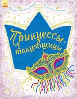 Велика книга для творчості (нов.): Принцессы-танцовщицы (р)(59.9)(С444009Р)