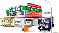 Изготовление фасадной рекламы