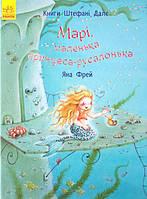 Книги Штефані Далє : Марі, маленька принцеса-русалонька (у)(110)(С718002У)
