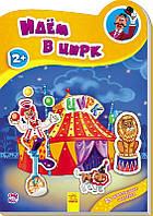 Наклейчики нові: Идём в цирк (р)(14.9)(А234028Р)