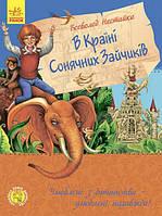 Улюблена книга дитинства : У країні сонячних зайчиків (у)(115)(С684002У)