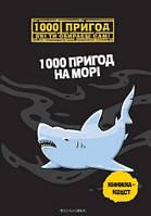 1000 пригод (книга-квест): 1000 пригод на морі  укр. 128стор., мягк.обл. 115x165 /20/(Талант)