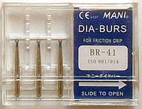 Стоматологические боры BR - 41 MANI (BR - 41 MANI DIA-BURS)