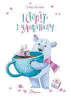Найкращий подарунок: Історії з чаюванням  укр. 128стор., твер.обл. 205x290 /10/(Талант)