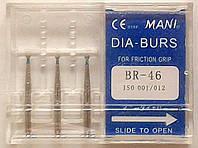 Стоматологические боры BR - 46 MANI (BR - 46 MANI DIA-BURS)