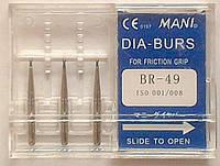 Стоматологические боры BR - 49 MANI (BR - 49 MANI DIA-BURS)