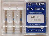 Стоматологические боры SR - 13 MANI (SR - 13 MANI DIA-BURS)