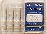 Стоматологические боры TF - 11 MANI (TF - 11 MANI DIA-BURS)