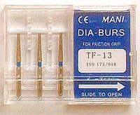 Стоматологические боры TF - 13 MANI (TF - 13 MANI DIA-BURS)