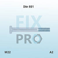 Болт нержавеющий с шестигранной головкой с  неполной резьбой DIN 931 M22 (А2 AISI 304)