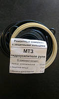 Ремкомплекты МТЗ гидроусилителя руля