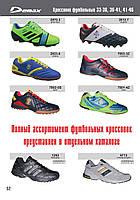 Кроссовки Veer, Demax футбольные (33-36,37-41,41-46))