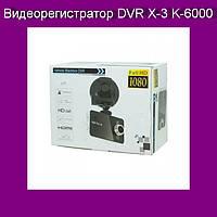 Видеорегистратор DVR X-3 K-6000
