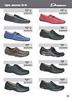 Туфли, мокасины Veer, Demax (40-46)