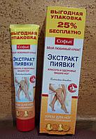 Софья экстракт пиявки 125 мл!!! - венотонизирующий крем, варикозное расширение вен,сосудистые звездочки, отеки