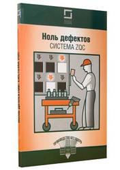 Ноль дефектов: система ZQC