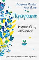 Владимир Чеповой Перекресток