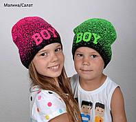 BOY шапка мальчик/девочка. 3-7 лет р.50-54. Электрик, салат, оранж, бирюза, малина