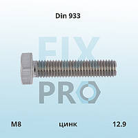 Болт c шестигранной головкой высокопрочный с полной резьбой DIN 933 M8 класс прочности 12.9 цинк