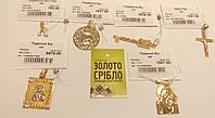 Подвески золотые. Крестики, Ладанки, Кулоны. Золото 585 б/у.