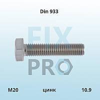 Болт c шестигранной головкой высокопрочный с полной резьбой DIN 933 M20 класс прочности 10.9 цинк