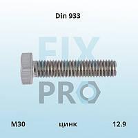Болт c шестигранной головкой высокопрочный с полной резьбой DIN 933 M30 класс прочности 12.9 цинк